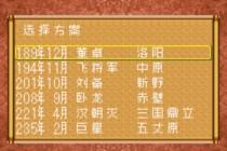 三国志 中文版下载