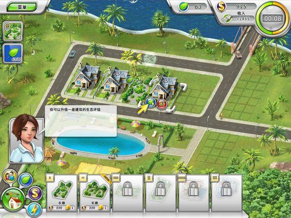 绿色都市 中文版下载