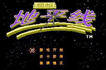 超越地平线 中文版