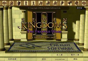 七个王国2:弗莱坦之战