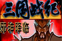 三国战纪:战神传说?邪神降临