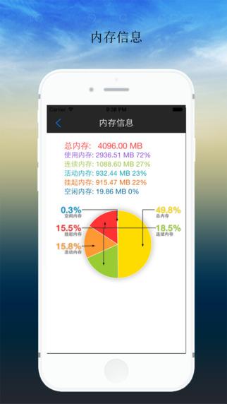 手机专家软件截图2
