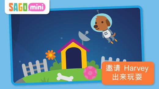 太空探险 Sago Mini软件截图1
