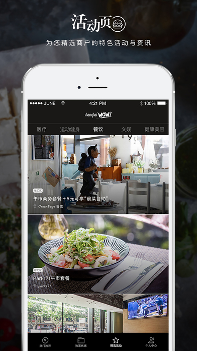 Shanghai WOW! VIP上海沃会软件截图2