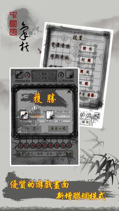 中国象棋残局大师版软件截图2