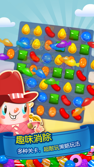 糖果传奇软件截图1