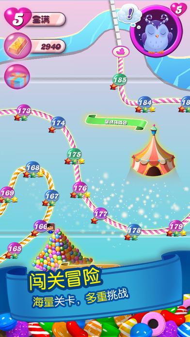 糖果传奇软件截图2