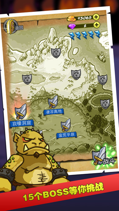 命运骑士软件截图1