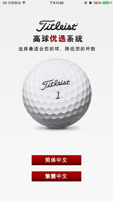 Titleist高尔夫球优选工具软件截图0