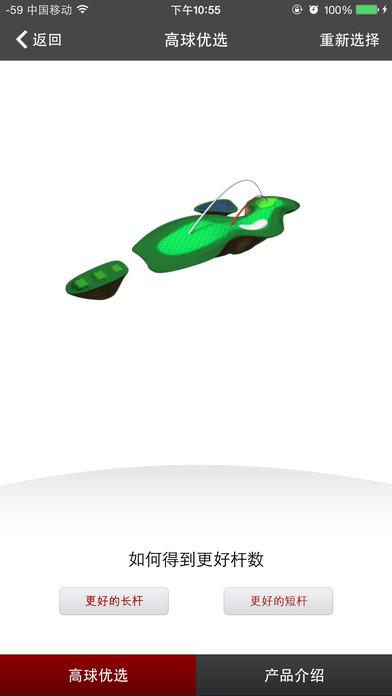 Titleist高尔夫球优选工具软件截图1