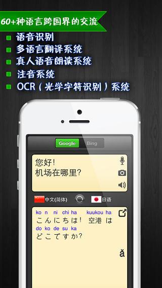 60+种语言翻译+识别+朗读+注音软件截图0