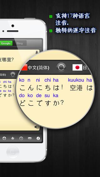 60+种语言翻译+识别+朗读+注音软件截图2
