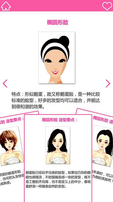 看脸型选发型软件截图2