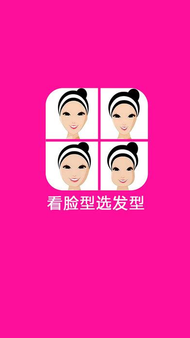 看脸型选发型软件截图0