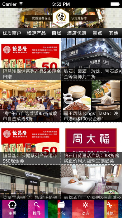 香港.优惠软件截图1