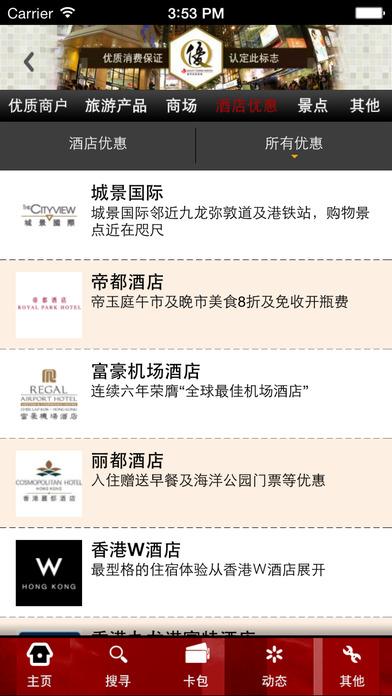 香港.优惠软件截图2