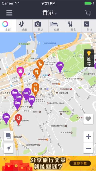 香港离线地图软件截图0