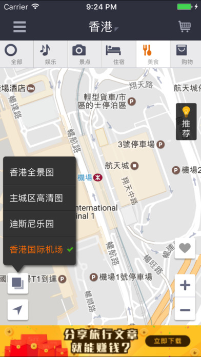 香港离线地图软件截图1