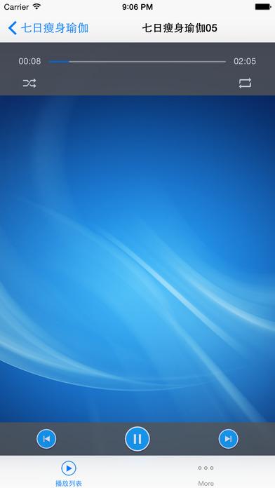 瑜伽音乐免费版HD软件截图0