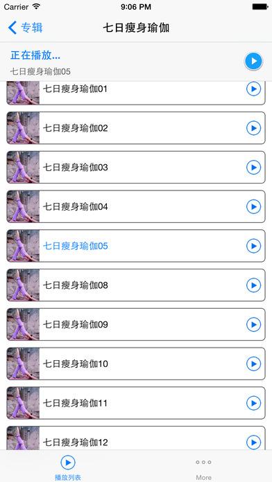 瑜伽音乐免费版HD软件截图1