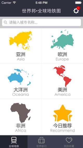 全球地铁图