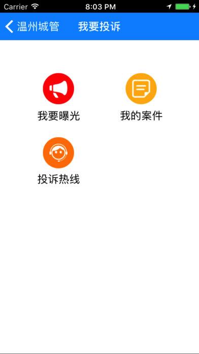 温州城管软件截图1