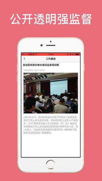 广西信访软件截图2