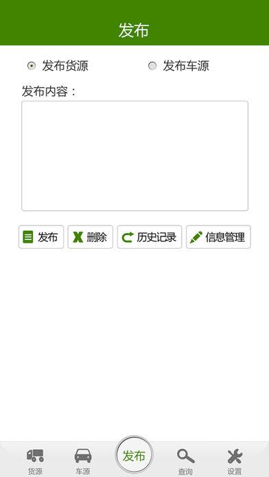 张峰物流网软件截图2