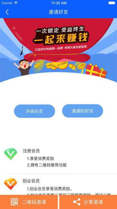 华商惠民软件截图1