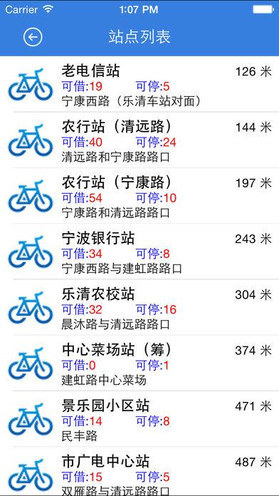 乐清自行车软件截图2