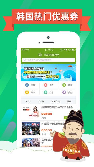 韩国优惠券软件截图0