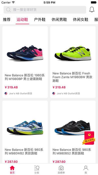 跑步鞋软件截图1