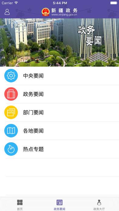 新疆政务软件截图2