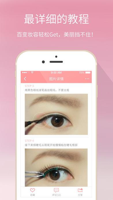 每日一美妆软件截图2