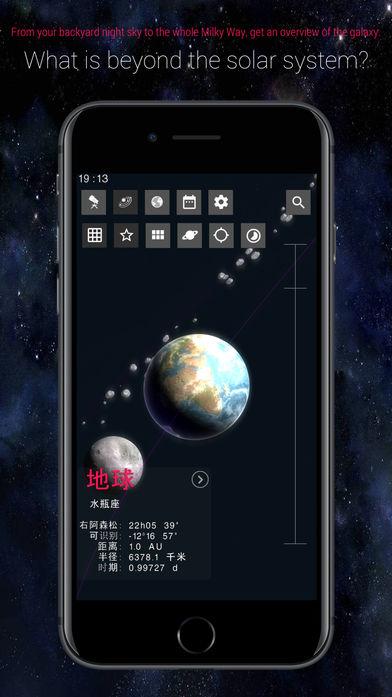 天空轨道 3D软件截图1