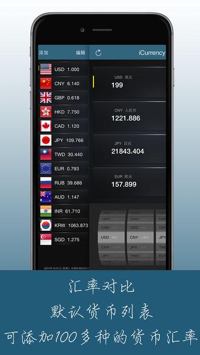 iCurrency汇率查询转换软件截图1
