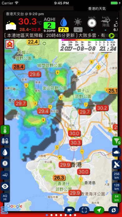 香港天气临近预报