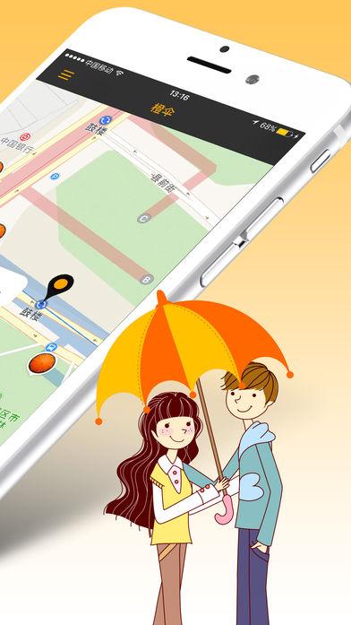 橙伞软件截图1