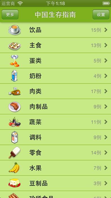 中国生存指南软件截图1