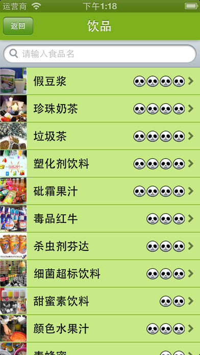 中国生存指南软件截图2