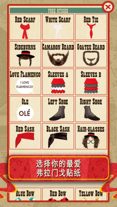疯狂的Flamenco服装帐篷软件截图1