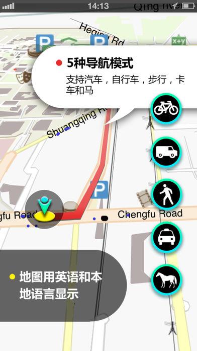 北京地图软件截图1