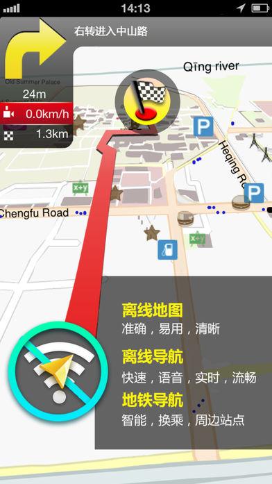 北京地图软件截图0