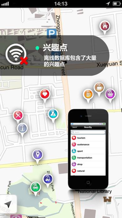 北京地图软件截图2