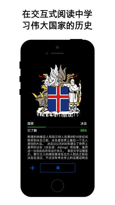 冰岛-该国历史软件截图0