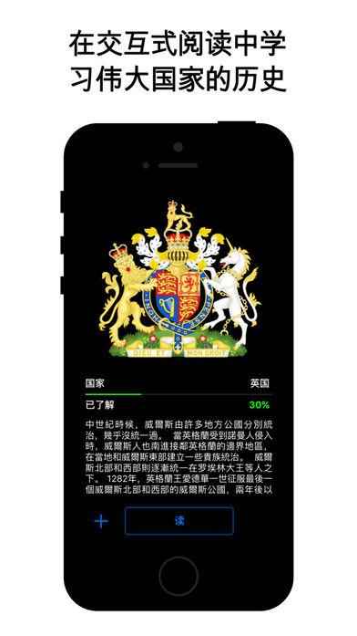 英国-该国历史软件截图0