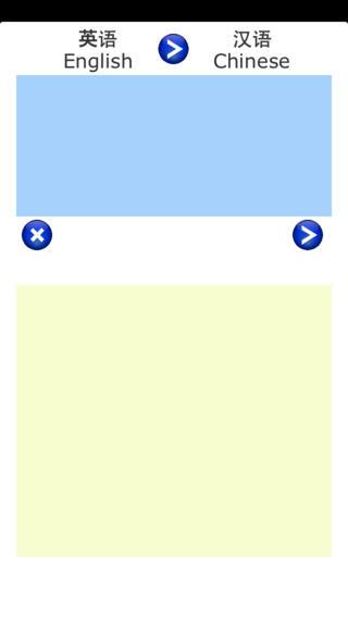 英语翻译软件截图0