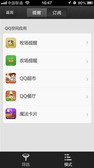 QQ提醒软件截图1
