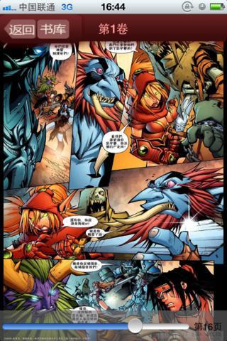 魔兽世界漫画