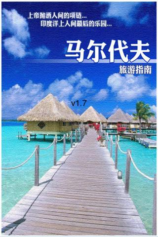 马尔代夫旅游指南软件截图0